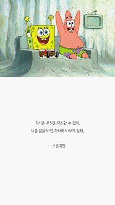세상을 즐겁게 피키캐스트 Korean Text, Korean Words, Korea Quotes, Korean Letters, Prayer Poems, Korean Illustration, Korean Lessons, Korean Drama Quotes, Korean Language Learning