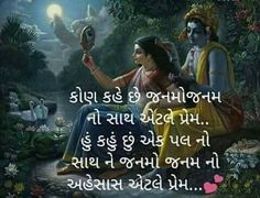 68 Best gujrati quotes images in 2016 | Gujarati quotes