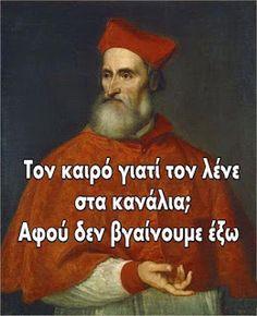 Funny Greek Quotes, True Words, Jokes, Lol, Humor, Corona, Husky Jokes, Humour, Memes