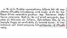 Η καταδίκη του Τούτουνα, εφημερίδα «Αιών»