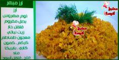 أرز مبهر من برنامج على قد الايد حلقة اليوم (25-4-2016) ~ مطبخ أتوسه على قد الايد