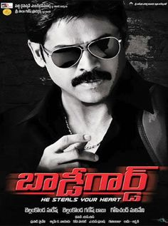 Bodyguard (2012) Telugu Movie Online - Venkatesh, Trisha Krishnan, Saloni Aswani, Prakash Raj, Kota Srinivasa Rao, Jaya Prakash Reddy and Subbaraju. Directed by Gopichand Malineni. Music by S. Thaman. 2012