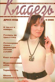 Кладезь 4-2008 - GALINA T. - Picasa Web Albums