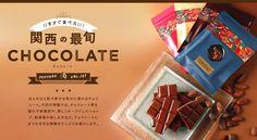 いますぐ食べたい!関西の最旬チョコレート