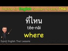 Lesson 1 - Basic Thai words for Beginners-ENGLISH Speakers to Learn Thai Language Learn Thai Language, Korean Language Learning, Thai Phrases, Thailand Language, Thai Words, Learn Mandarin, Learning Goals, English Lessons, Vocabulary