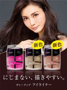 3 Best Japanese Eyeliners | It has grown on me!