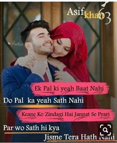 Image may contain: 2 people, text Muslim Love Quotes, Couples Quotes Love, Love Husband Quotes, Love Quotes In Hindi, Islamic Love Quotes, Sayri Hindi Love, Love Shayari Romantic, Love Romantic Poetry, Romantic Love Quotes