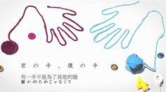 【初音ミク(40㍍)】 君の手、僕の手 【オリジナル】中文字幕