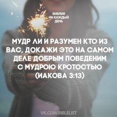 стихи из библии на каждый день print: 18 тыс изображений найдено в Яндекс.Картинках