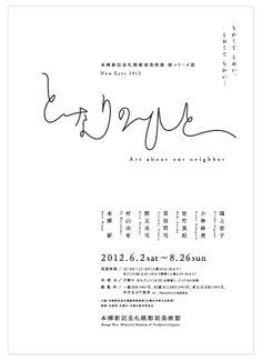 フライヤー : 優れた紙面デザイン 日本語編 (表紙・フライヤー・レイアウト・チラシ)500枚位 - NAVER まとめ