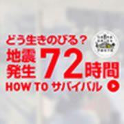1995年1月17日午前5時46分、淡路島から阪神地区にかけて大地震が起こり、死者6,400名を超える甚大な被害がありました。この阪神・淡路大震災の教訓を、地震へのそなえに生かしましょう。