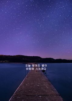 Prologue yun Dong-Ju Tonight the stars are blown by the wind Aesthetic Light, City Aesthetic, Purple Aesthetic, Aesthetic Space, Korean Aesthetic, Emotional Photography, Scenery Photography, Photography Aesthetic, Cute Wallpaper Backgrounds