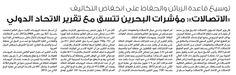 صحيفة الوطن البحرينية - ٨ يونيو ٢٠١٣