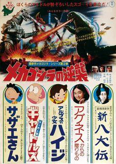 Godzilla vs Mecha Godzilla