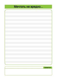 Любимый блокнотик: Страницы для блокнотов