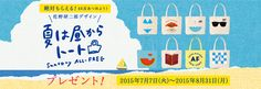 http://www.suntory.co.jp/beer/allfree/campaign2015/?fromid=beer_top_pc