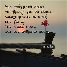 Εντάξει.... δεν ειναι πολλα !!!! Words Of Wisdom Quotes, Old Quotes, Greek Quotes, Wise Quotes, Lyric Quotes, Inspirational Quotes, Big Words, Greek Words, Love Quotes For Boyfriend