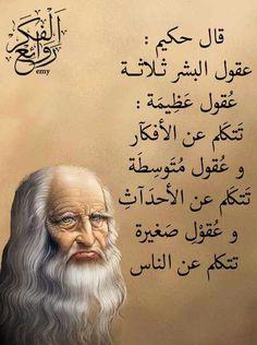 ارزقنا يارب 🙏😃 Ali Quotes, Poetry Quotes, True Quotes, Book Quotes, Words Quotes, Islamic Phrases, Islamic Quotes, Beautiful Arabic Words, Islam Facts