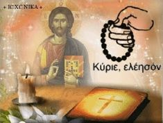 Jesus Prayer, Christ The King, Beautiful Prayers, Orthodox Icons, Christian Quotes, Gods Love, Positive Quotes, Religion, Lord