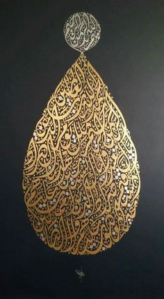 Islamic Arabic Calligraphy Al Fatiha سورة الفاتحة Arabic Calligraphy Art, Arabic Art, Arabesque, Islamic Paintings, Laser Art, Islamic Wall Art, Great Works Of Art, Copper Art, Coran