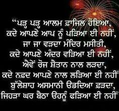 ਬਾਬਾ ਬੁੱਲੇ ਸ਼ਾਹ - ਪੜ੍ਹ ਪੜ ਆਲਮ ਫਾਜ਼ਿਲ ਹੋਇਆ Sikh Quotes, Gurbani Quotes, Indian Quotes, Truth Quotes, Photo Quotes, Spiritual Love Quotes, Religious Quotes, Punjabi Love Quotes, Whatsapp Status Quotes