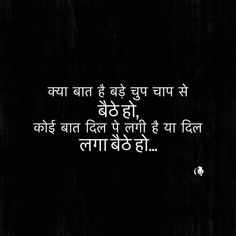 Dil lgane ka toh savall hi nahi utta to zahir h. Hindi Quotes Images, Shyari Quotes, Desi Quotes, Hindi Words, Love Quotes In Hindi, Poetry Quotes, True Quotes, Words Quotes, Sarcasm Quotes