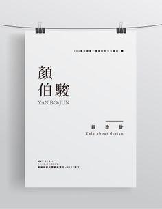 顏伯駿 YAN,BO-JUN