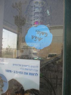 A Jewish Grandmother : Opticians give Good Service