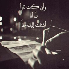 Secret Letter by waloomeloo on DeviantArt Book Qoutes, Quotes For Book Lovers, Words Quotes, Sayings, Arabic Tattoo Quotes, Arabic Love Quotes, Sad Words, Love Words, Love Husband Quotes