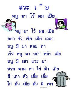 Learn Thai Language, Language Study, English Language, Thailand Language, Thai Alphabet, Thai Words, Fondant Flower Tutorial, Multiplication Worksheets, Play Based Learning