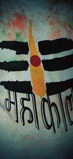 Mahakal Images Free Download In 2020 Shiva Wallpaper Lord Shiva Hd Wallpaper Hanuman Wallpaper