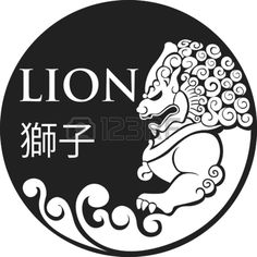 China Lion Royalty Free Cliparts, Vectors, And Stock Illustration. Image 46904293.