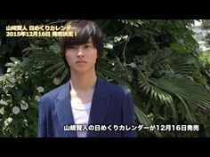 [Promotion Clip] https://www.youtube.com/watch?v=s0lCNI6wR-Y  Kento Yamazaki, desktop DAILY calendar<3<3<3 Release: Dec/16/15
