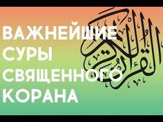Сура Аль-Фатиха, аль-Ихлас, аль-Фалак, ан-Нас , аят аль-Курси и дуа - YouTube