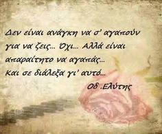 Picture Quotes, Love Quotes, Inspirational Quotes, Great Words, Wise Words, Greek Language, Greek Culture, Greek Quotes, Favorite Quotes