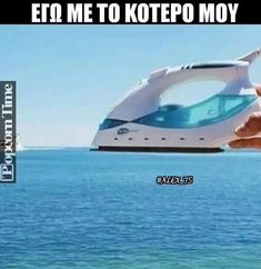 Funny Pins, Funny Memes, Hilarious, Jokes, Greek Memes, Funny Greek, Funny Picture Quotes, Funny Photos, Ancient Memes