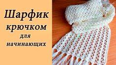 АЖУРНЫЙ ШАРФИК  крючком ДЛЯ НАЧИНАЮЩИХ Crochet Scarf