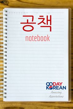 How could you remember 공책 (notebook)? Reply in the comments below with your association! #90DayKorean #LearnKorean #KoreanLanguage #KoreanWords