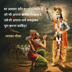 Thoughts In Hindi, Good Thoughts Quotes, Good Life Quotes, Wisdom Quotes, Sanskrit Quotes, Vedic Mantras, Mahabharata Quotes, Geeta Quotes, Hindi Quotes Images