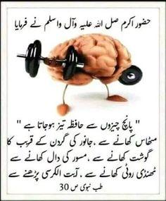 Urdu Quotes Manto Lines Urdu Lines Urdu Lines . Quran Quotes Inspirational, Islamic Love Quotes, Muslim Quotes, Hadith Quotes, Religious Quotes, Qoutes, Duaa Islam, Islam Hadith, Allah Islam