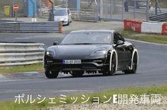 【新車スクープ】ポルシェミッションE開発車両をスクープ!ニュルのラップタイムはまだ8分台... 写真・画像