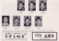 The 118th Miyako odori 1990 by kofuji, via Flickr
