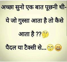 Hindi Chutkule, Hindi Jokes [Visit to read full jokes] - BaBa Ki NagRi Funny Jokes To Tell, Funny School Jokes, Very Funny Jokes, Crazy Funny Memes, Wtf Funny, Funny Quotes In Hindi, Jokes In Hindi, Hindi Chutkule, Latest Jokes