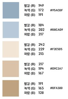 [PPT 색조합] PPT 색상 테마 004 (겨울 파스텔) PPT 다운로드 : 네이버 블로그 Flat Color Palette, Colour Pallete, Color Schemes, Pantone Colour Palettes, Pantone Color, Rgb Color Codes, Stabilo Boss, Color Scale, Color Plan