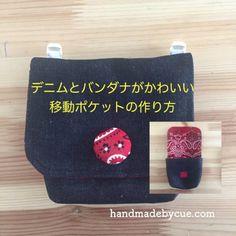 移動ポケットの作り方(マチ付き)デニムとバンダナがかわいい | ハンドメイドで楽しく子育て handmadeby.cue