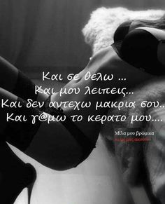Και δε θελω.... Sex Quotes, Love Quotes, Inspirational Quotes, I Love You, My Love, Summer Photos, Greek Quotes, Life Advice, True Words