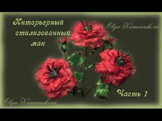 Интерьерный стилизованный мак из шелка. Ч.1 О.Канунникова - YouTube