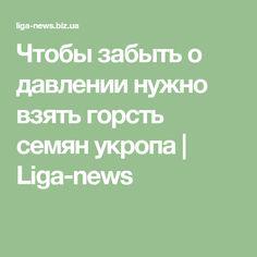Чтобы забыть о давлении нужно взять горсть семян укропа   Liga-news