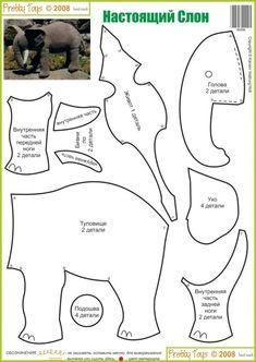 Настоящий Слон #feltanimalspatternstemplates