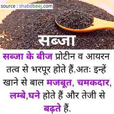सब्जा के बीज के फायदे, सब्जा बीज कैसे खायें Sabja seeds in hindi Daily Health Tips, Health And Fitness Tips, Health And Beauty Tips, Health And Wellness, Health Care, Natural Health Remedies, Herbal Remedies, Herbal Medicine, Healthy Life